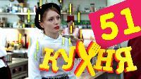 Кухня 3 сезон 11 серия