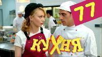 Кухня 4 сезон 17 серия