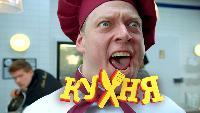 Кухня Промо Случай на съемках ролика (7 часть)