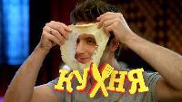 Кухня Промо Вика готовит Максу блины (2 часть)