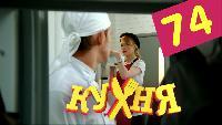Кухня 4 сезон 14 серия