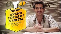 Кухня Промо Песня Анастасия. Любимая серия.