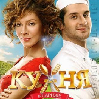 «Кухня в Париже» - продолжение нашумевшего сериала в полном метре смотреть