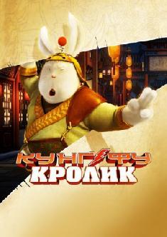 Кунг-фу Кролик смотреть