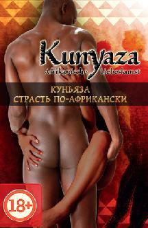 Куньяза. Страсть по-африкански смотреть