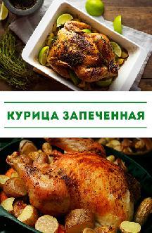Курица запеченная. Курица в духовке: новогоднее меню (2015 год) смотреть