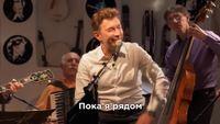 Квартирник у Маргулиса. Караоке 1 сезон 1 выпуск