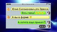 КВН. Лучшее Сезон-1 Одесса. Приветствие. Высшая Лига. Первая 1/2 2013 года.