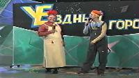 КВН Нарезки КВН Высшая лига (2002) 1/2 - УЕздный город - Музыкалка