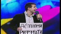 КВН Нарезки КВН Высшая лига (2008) 1/2 - Пирамида - Приветствие