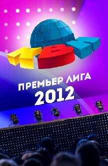 КВН. Премьер лига 2012 смотреть
