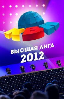 КВН. Высшая лига 2012 смотреть