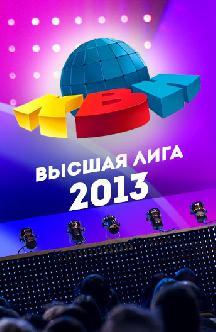 КВН. Высшая лига 2013 смотреть