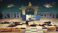 КВН Высшая лига Высшая лига 2001 - Финал