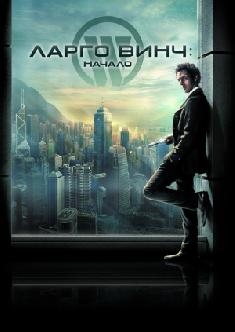 """Фильм """"Ларго Винч: Начало"""" (Largo Winch, 2008)."""