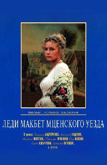 Леди Макбет Мценского уезда смотреть