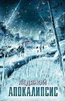 Ледяной апокалипсис смотреть