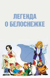 Легенда о Белоснежке (сериал) смотреть