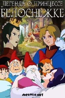 Легенда о принцессе Белоснежке смотреть