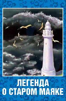 Легенда о старом маяке смотреть