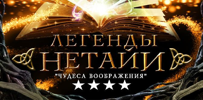 Легенды Нетайи / The Legends of Nethiah (2012) смотреть