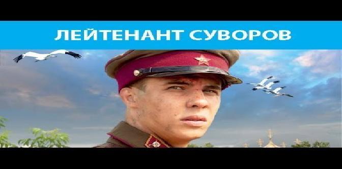 Лейтенант Суворов. Фильм. Феникс Кино. Военная драма смотреть