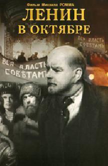Ленин в Октябре смотреть