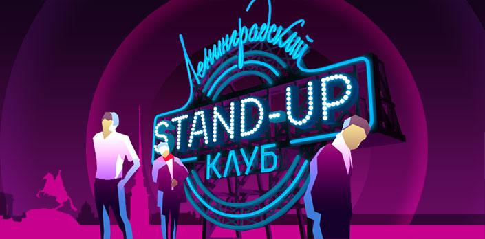 Ленинградский Stand-up клуб смотреть