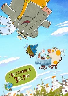 Летающие звери смотреть