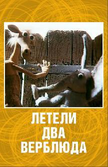 Летели два верблюда смотреть
