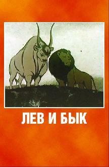 Лев и бык смотреть