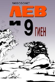 Лев и девять гиен смотреть