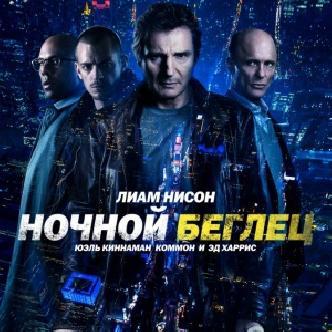 Лиам Нисон в криминальном фильме «Ночной беглец» смотреть