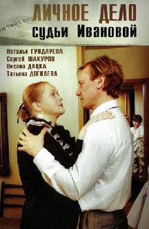 Личное дело судьи Ивановой смотреть