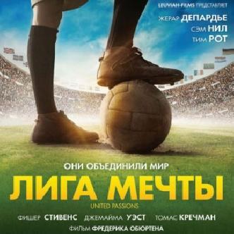 «Лига мечты» или скандальная история создания FIFA смотреть