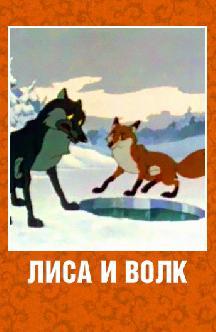 Лиса и Волк смотреть
