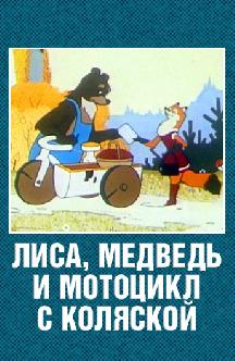 Лиса, медведь и мотоцикл с коляской смотреть