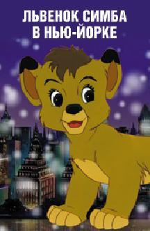Львенок Симба в Нью-Йорке смотреть