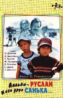 Лялька-Руслан и его друг Санька... смотреть