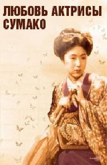 Любовь актрисы Сумако смотреть