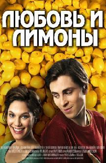Любовь и лимоны смотреть