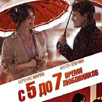 Любовная комедия «С 5 до 7» от режиссера «Безумцы» смотреть