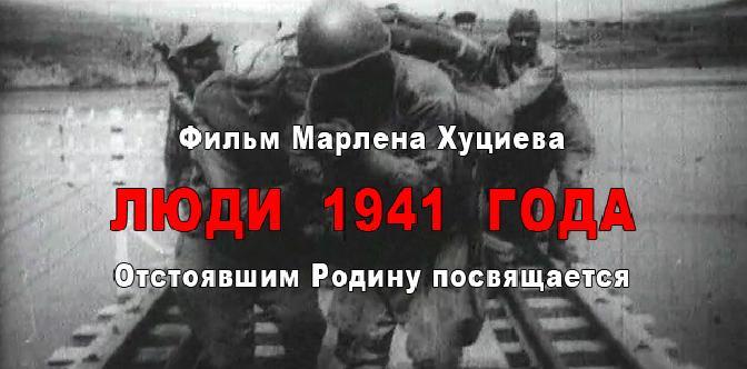 Люди 1941 года смотреть