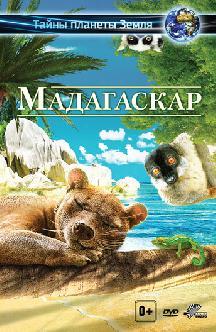 Мадагаскар 3D смотреть