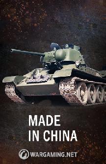 Made in China смотреть
