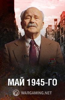 МАЙ 1945-го смотреть