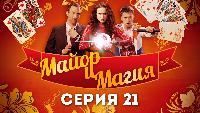 Майор и магия Майор и магия Серия - 21