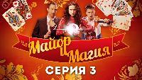 Майор и магия Майор и магия Серия 3