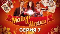Майор и магия Майор и магия Серия 7