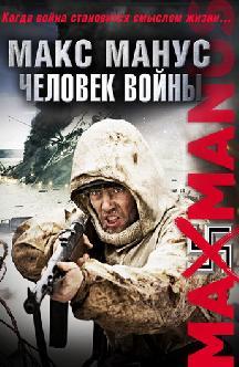 Макс Манус: Человек войны смотреть